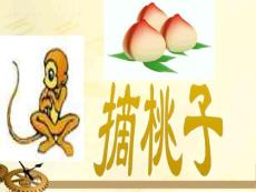北师大版二年小学数学上册摘桃子课件汇集