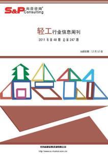 尚普咨询:轻工行业信息周刊2011年第48期