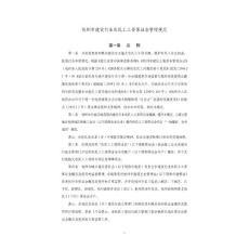 杭州市建设行业农民工工资保证金管理规定