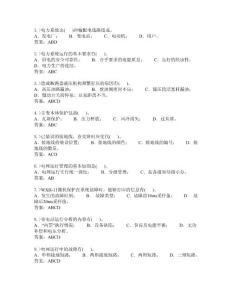 安徽省电力公司变电运行试题库