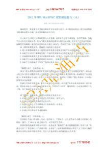 2012年MBA/MPA/MPACC逻辑解题技巧(九)