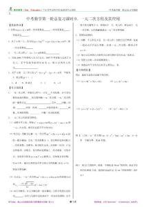 中考数学第一轮复习专题讲练(共42讲)