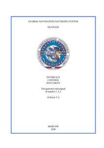 GLONASS_ICD接口控制文件