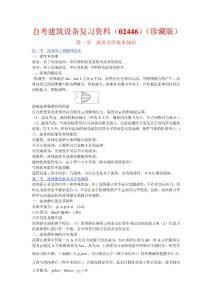 自考建筑设备复习资料(02446)(珍藏版)