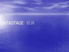 DataStage培训经典