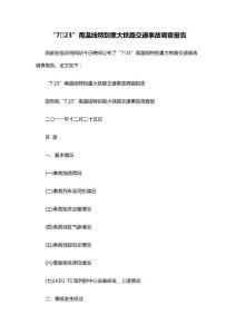 """""""7•23""""甬温线特别重大铁路交通事故调查报告"""