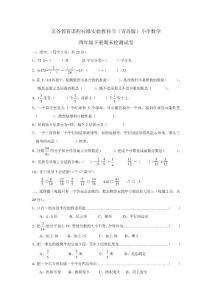 青岛版小学四年级数学下册期末考试试卷