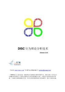 DISC行为理论分析技术顾问手册