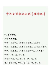中外文学常识大全【精华版】