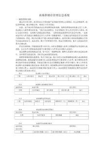 案例分析商场供销存信息管理系统