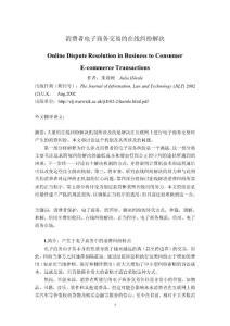 电子商务 外文文献 外文翻译 英文翻译 消费者电子商务交易的在线纠纷解决