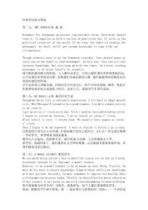 经典英语短文背诵