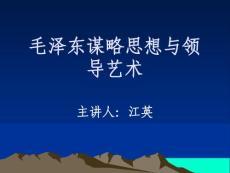 毛泽东谋略思想与领导艺术(PPT-31)