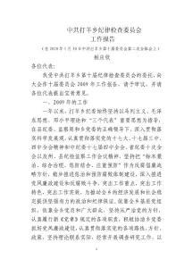 [演讲致辞]中共打羊乡纪律检查委员会工作报告