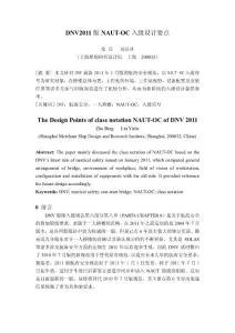 DNV 2011版NAUT-OC入级设计要点