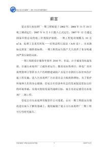 延吉污水处理厂二期工程可研报告