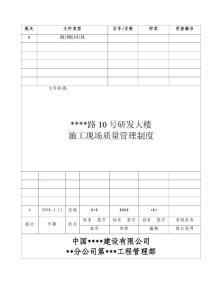 施工现场质量管理制度-13个