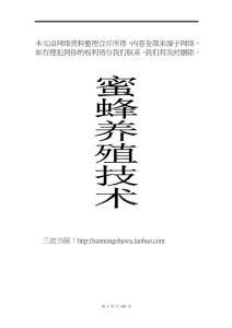 蜜蜂养殖技术资料大全(网络版)