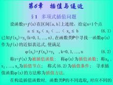 数值分析讲义(东北大学) 第六章  插值与逼近