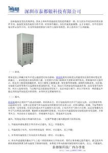 [经济/管理]档案库房温湿度的调节和控制措施