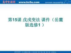 2012高考历史 戊戌变法 课件