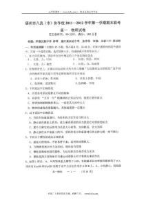 福建省福州市八县协作校11-12学年高一上学期期末测试题扫描版物理