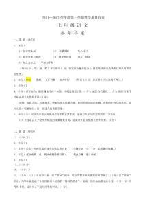 2011—2012学年度第一学期教学质量自查七年级语文参考答案(2012.1)