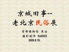 京城旧事-老北京民俗展配乐幻灯片