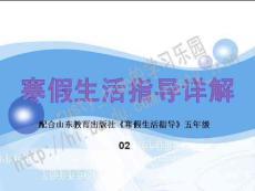 五年级寒假生活指导详解(02)