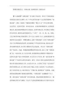 春秋决狱论文:春秋决狱 法律儒家化 德治法治