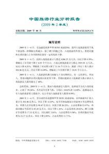 2009年2季度中国生物制药行业分析报告