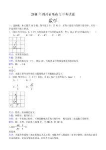 2011年四川省乐山市中考数学试卷
