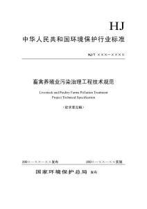 畜禽养殖业污染治理工程技术规范