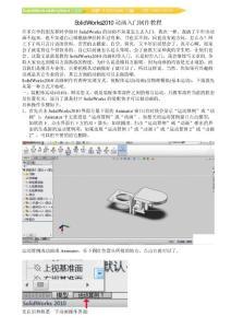 SolidWorks2010动画入门制作教程