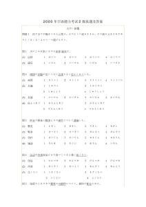 2000日语真题