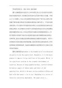 劳动经济论文:就业 创业 政府策略