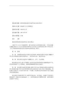 [法语学习]海南省村民委员会选举办法2010修正研究与分析