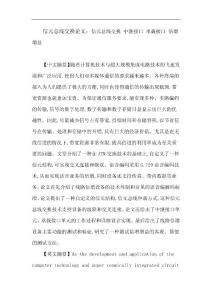 信元总线交换论文:信元总线交换 中继接口 承载接口 倍增增益