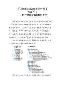 AO数据采集—方正春元_财政总预算会计辅助帐处理方法