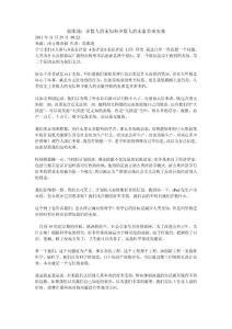 [演讲致辞]张维迎获奖演讲