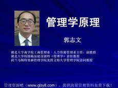 【原版】MBA专家郭志文管理学原理授课教案
