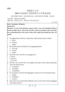 华南理工大学英语专业考研试题集