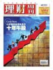 [整刊]《理财周刊》2012年1月23日