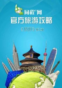 2010杭州旅游攻略