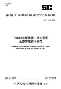 中华绒螯蟹池塘、湖泊网围生态养殖技术规范