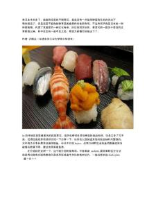 寿司大全_外语学习-英语口语