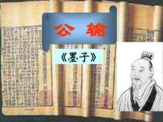 下载 PPT课件人教版初中语文九年级语文下《公输》课件01