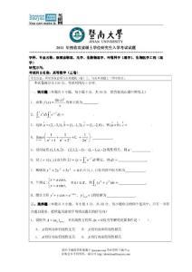 2011年暨南大学601高等数学考研试题