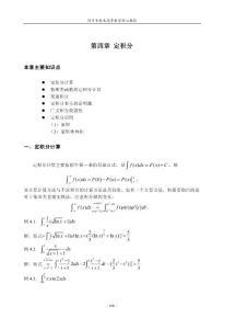江苏专转本高等数学 定积分 例题加习题