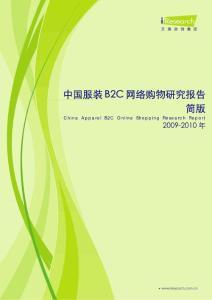 iResearch-2009-2010年中国服装B2C网络购物研究报告简版